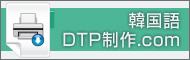韓国語DTP制作