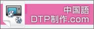 中国語DTP制作